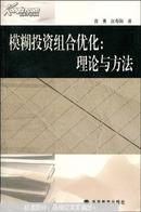 模糊投资组合优化:理论与方法/房勇,汪寿阳