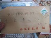 【出版史料一件】郑州晚报1963年复刊前夕约稿信一封,带原信封 普10荷花3分实寄封