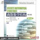 离散数学结构 : 翻译版(第6版)     9品强       (货号:011)