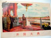 文革画:开国大典 #2181