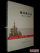 苏联丛书:俄国教会史【一版一印】