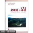 安徽统计年鉴2012(附光盘)