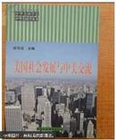 美国社会发展与中美交流