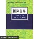 新编国际经贸核心精品课程教材:国际贸易