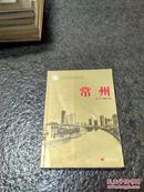 常州-当代中国城市发展丛书