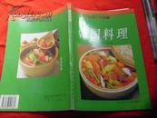 韩国料理 (世界美食丛书)