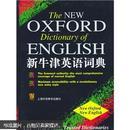 新牛津英语词典