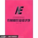经济学新视野本科教材系列:农村和农业经济学(复旦大学经济学院)