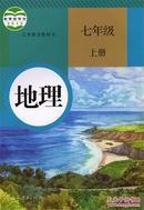 地理 课本 七年级 上册 人教版 地理 课本 教材 学生用书 七上 人民教育出版社 全新 正版