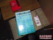 汉语新词新义词典【签赠本】