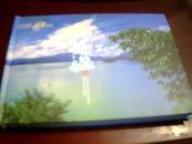 林中之城休闲之都 郴州山水风光明信片册20 张 2012风景门票 面值16元 硬精装