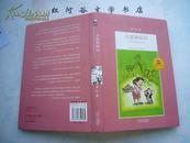 """章红""""时光""""系列--小猪和圆妈(现代新童话)"""