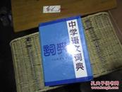 中学语文词典【签赠本】