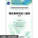 微生物学实验与指导(第2版)