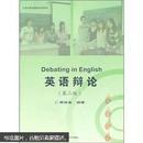 21世纪英语播音主持系列:英语辩论(第2版