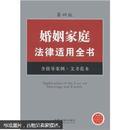 婚姻家庭法律适用全书(6)(含指导案例·文书范本)(第4版)
