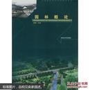 园林概论 李静 9787564112967 东南大学出版社