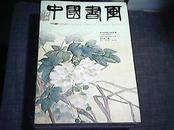 中国书画 2009年10月总第82期(两宋时期的书画收藏)