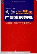 实战广告案例教程:中国第一部高校广告案例教材