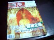 《科海故事 博览周刊(鬼吹灯探秘之旅) 》2007年6月第1周