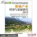 柑橘产业经济与发展研究. 2012. 2012