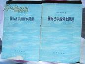 《国际法中的领水问题》全一册 1956年一版一印