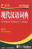 现代汉语词典:新版