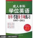 成人本科学位英语历年考题及专项练习:1997-2011