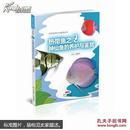 七彩神仙鱼养殖管理技术图书 热带鱼之王神仙鱼的养护与鉴赏