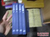 中国现代语言学家传略 (全四卷 小16开)