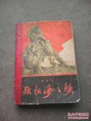 文革小说..欧阳海之歌..有毛主席语录