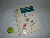 现代审美哲学新探索(法兰克福学派美学述评 - 美学教学与研究丛书)1版1印
