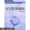 电气CAD工程实践技术/付家才
