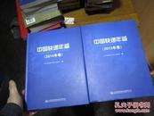 中国快递年鉴 2013、2014年 2本和售