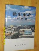 鞍山市志 军事卷(精装本,仅印500册)