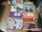 富春江画报 1983年第1、2、3、4期、书四册合让书品佳书见图品相自荐