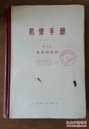 机修手册[第七篇设备的润滑]修订第一版