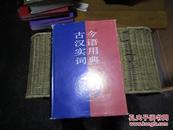 古今汉语实用词典 (16开,精装,1213页) 【4人签赠本】