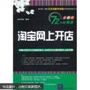 72小时精通·淘宝网上开店(全彩版)(附DVD-ROM光盘1张)