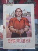 《  美好的苏联集体农庄  》