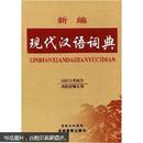 新编现代汉语词典(第2版)
