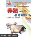 养猪书 猪病防治书 养猪与猪病防治(第2版)
