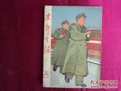上海支部生活1966年23期(封面有毛林像)