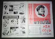 文革报纸(工农兵文艺公社)1967年(3号箱)
