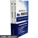 面向外国人的韩国语语法(套装全2册)(