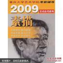 重庆大学艺术学院考前辅导2009美术高考系列:素描(无盘)
