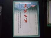 【民族古籍 】1986年创刊1期至2004年4期 (总第1期至第??)共16本合售。
