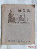 57—58会议记录本——机关整编.干部下放.总路线