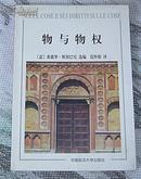 物与物权 全一册 罗马法研究翻译系列 九五品