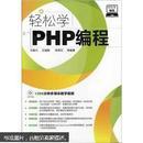 轻松学编程:轻松学PHP编(无光盘)